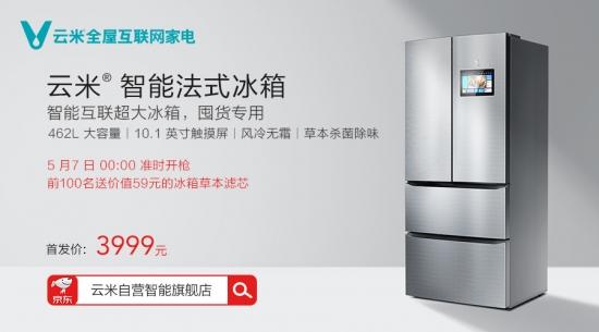 云米正式推出智能法式四门冰箱