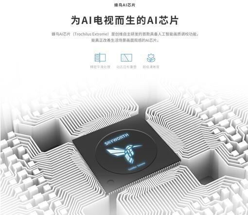 """浮光魅影,创维Q6A""""AI""""芯矩献"""