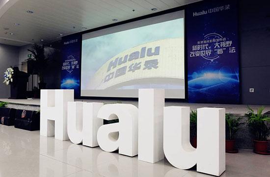 中国华录五大升级 定制智能科技新生活