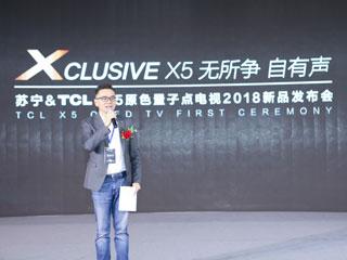 TCL联合苏宁易购首发X5原色量子点电视