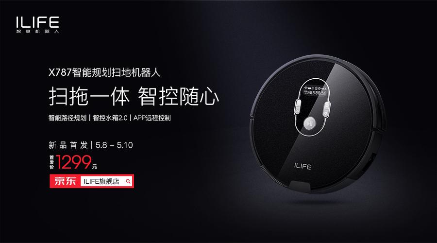 ILIFE智意发布X787扫地机器人 扫拖升级洁净新体验