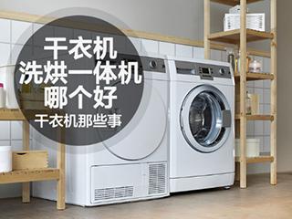 洗烘一体机还是干衣机好?说说干衣机的那些事