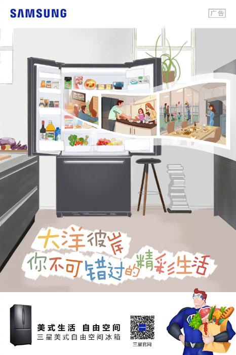 冰箱调整产品结构难以抵消整体成本波动