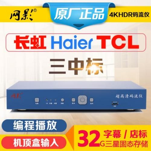再传捷报!网影中标TCL 4K高清码流仪项目