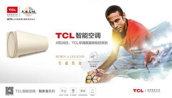 """登陆""""中国品牌日"""" TCL空调彰显大国品牌风范"""