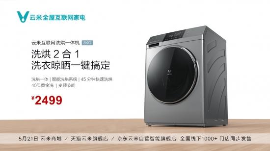 云米让你重新认识洗衣机