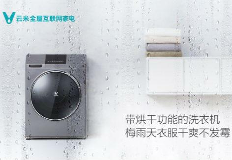 聪明易用 洗完就穿 5月21日云米让你重新认识洗衣机