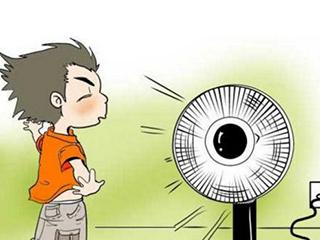 夏季使用电风扇悠着点,切莫贪凉伤健康