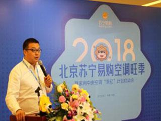 设立亿元销售目标 北京苏宁旺季发力中央空调市场