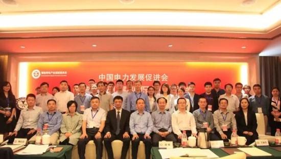 智能用电产业促进委员会第三次会员代表大会召开