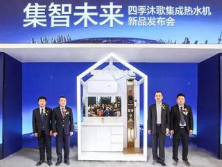 四季沐歌开启大热水战略 助力中国品牌崛起