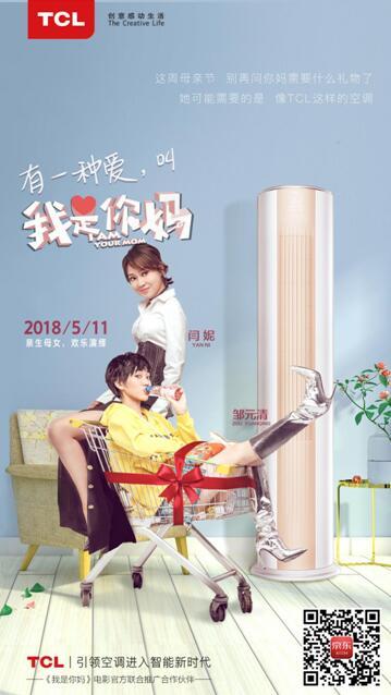 "TCL空调携手《我是你妈》演绎中国式""亲情"""