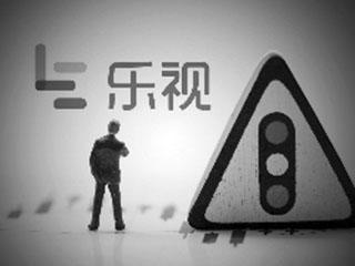 乐视网自救方案尚未确定 存暂停上市风险