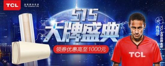 TCL官方联合京东举办5.15大牌盛典活动 开启智能家电