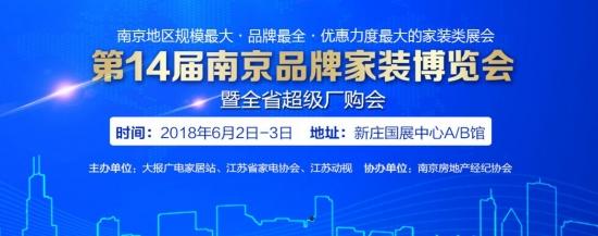 第14届南京品牌家博会新庄国展中心即将火爆开展