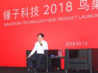 吴德周:重心还在手机 锤子创新与销量不匹配