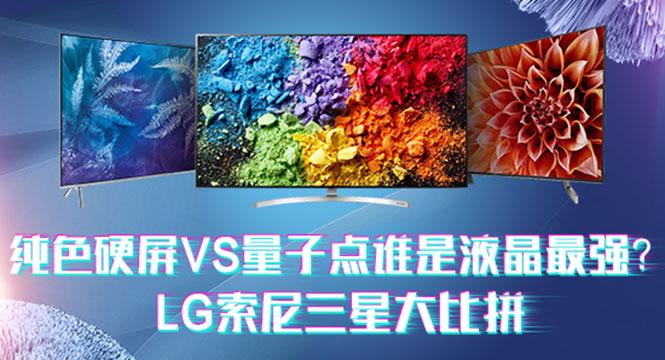 纯色硬屏VS量子点 LG索尼三星谁是液晶最强?