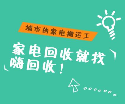 """嗨回收马俊:""""二手家电""""回收正面临蓝海"""