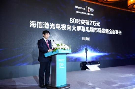 海信刘洪新:向65吋以上市场全面突击