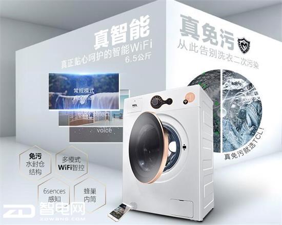 从配置升级到体验升级 TCL洗衣机健康洗护一骑绝尘