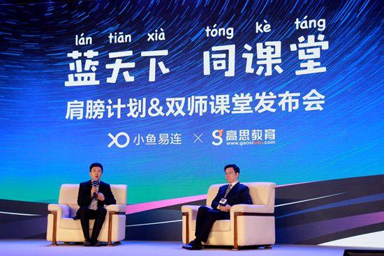 左为央视著名主持人、鸿基金发起人陈伟鸿,右为创新工场创始人李开复