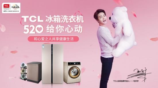 这个520 TCL冰箱ca88亚洲城三重挚爱送给心爱的TA