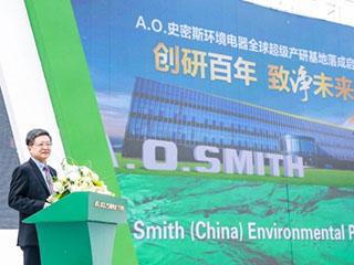 A.O.史密斯建超级产研基地 丁威布局下一个20年