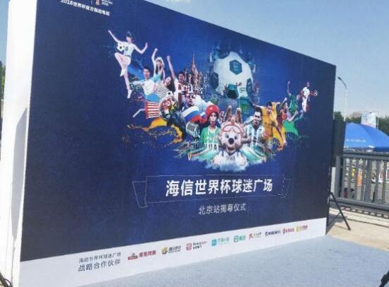 天籁K歌助阵海信世界杯首个球迷广场揭幕仪式