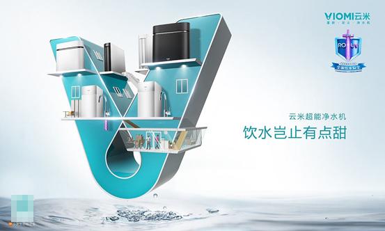 云米即将发布净水黑科技,足不出户也能喝上天然好水