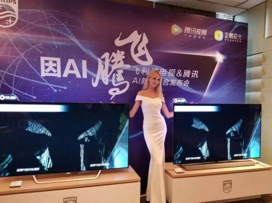 整合资源平台思维 飞利浦电视发力AI时代
