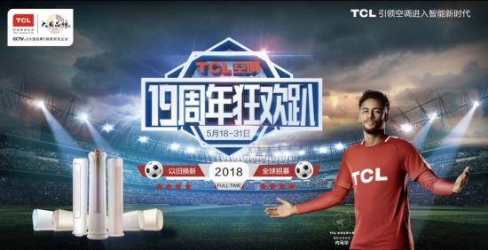 全球招募 TCL空调携手内马尔点燃世界杯热浪