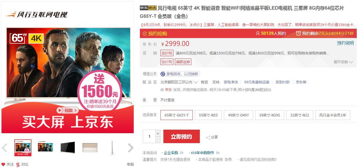 风行电视G65Y-T好评如潮,2999元抢购助力京东618