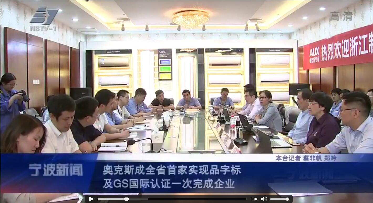"""一次完成品字标和GS国际认证,奥克斯展现中国""""质""""造真魅力"""