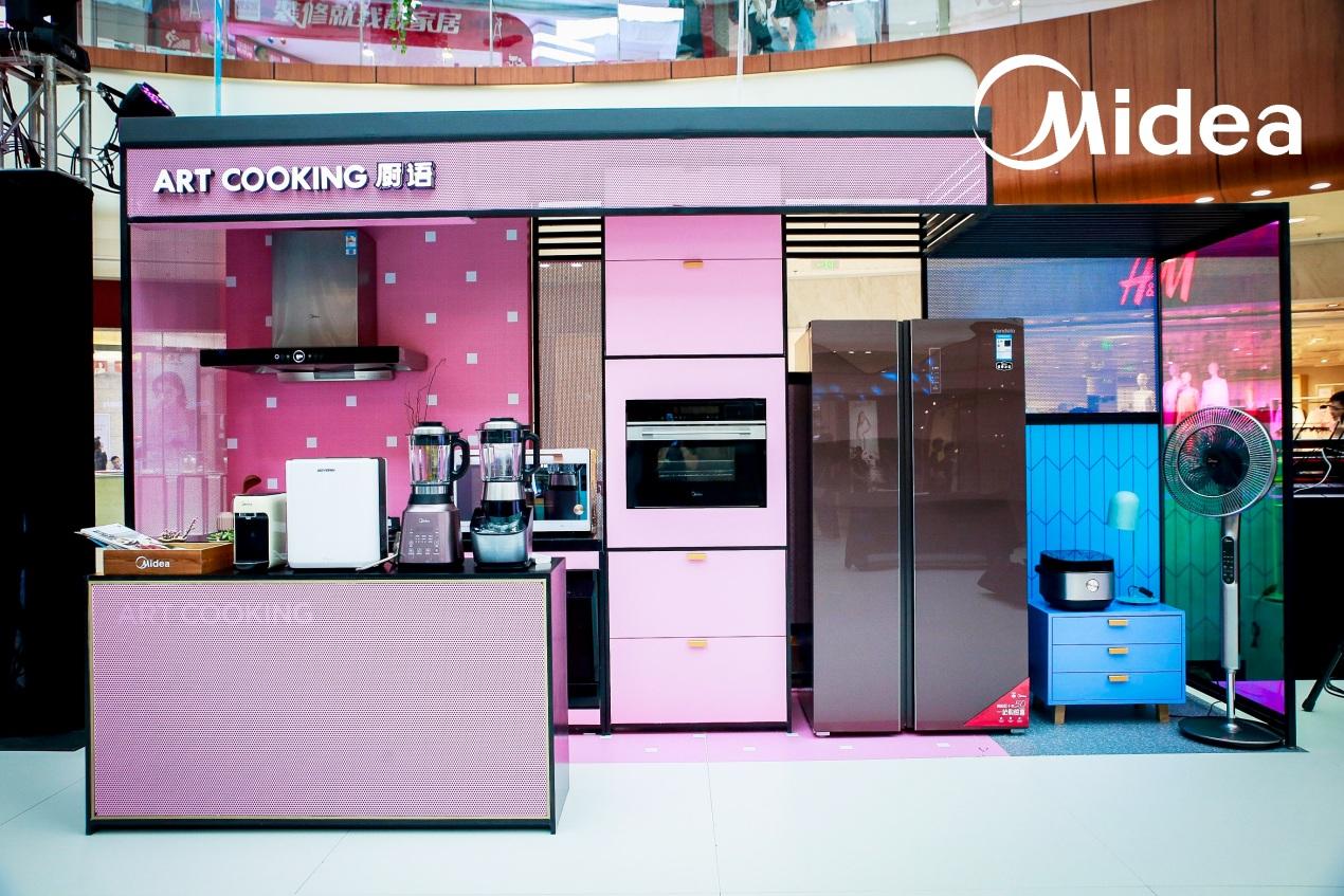 实力演绎整体厨房解决方案  美的厨电掀起新零售变革风暴