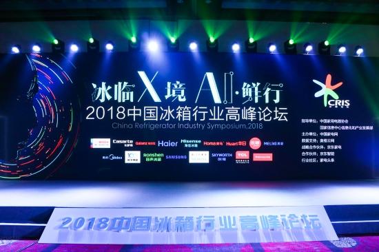 5月23日,2018中国冰箱行业高峰论坛在北京举行