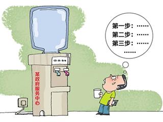 """高档饮水机背后是""""低档""""服务意识"""