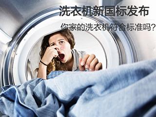 洗衣机新国标发布,你家的洗衣机符合标准吗?