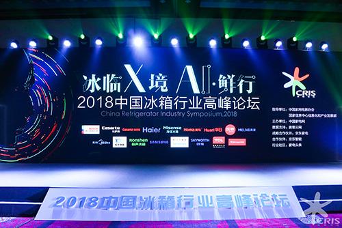 文字实录:2018中国冰箱行业高峰论坛