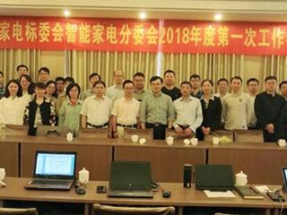海尔等20多家企业共同制定新国标规范智能家电标准体系