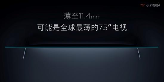 """75英寸小米电视4发布 电视上也能用""""小爱同学"""""""
