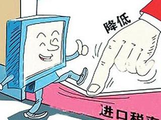 进口冰洗产品关税大幅下降:对中国市场不产生实质冲击!