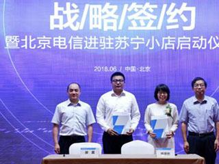 北京苏宁小店与北京电信达成战略合作