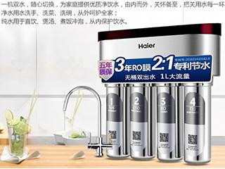 618抢先购 海尔全屋净水套餐京东发起特惠活动