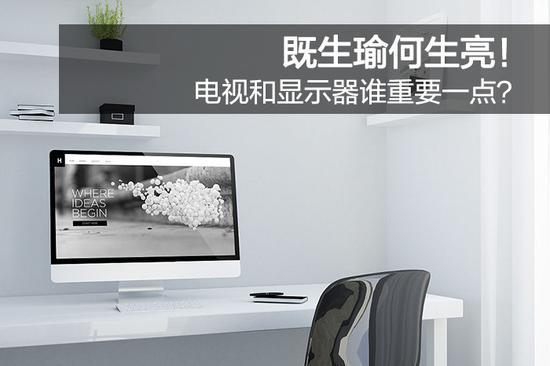 电视和显示器谁重要一点?二者有何分别?