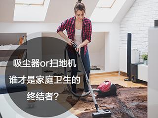 吸尘器or扫地机,谁才是家庭卫生的终结者?