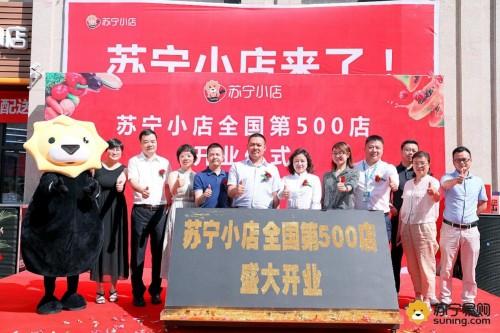 500家苏宁小店落地 O2O差异化服务开创新型便利店
