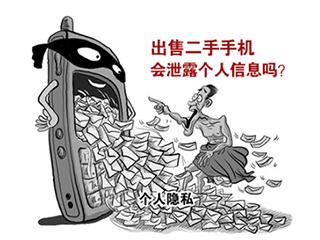 保护二手手机隐私须有章可循