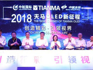 武汉G6 OLED线正式量产 吸引华为小米等采购