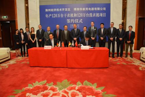 博西(滁州)家电产业园干衣机和洗衣机项目签约仪式