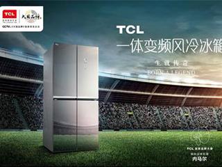 TCL冰洗踏准